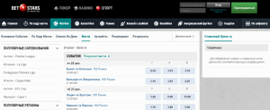 BetStars ставки на матчи Серии А